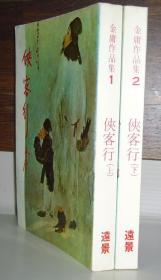 绝版罕见 金庸《侠客行上下》远景出版社 白皮版 1984年