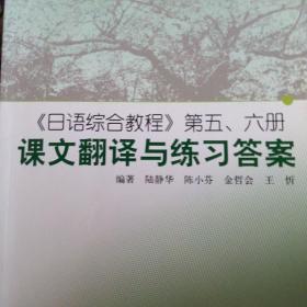 日语综合教程第五、六册课文翻译与练习答案