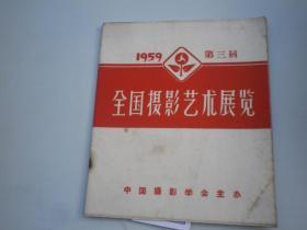 第三届全国摄影艺术展览 1959