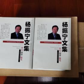 杨振宁文集(上下)