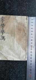 42)道光庚子年十月刻板   白纸《字学举隅》一册全