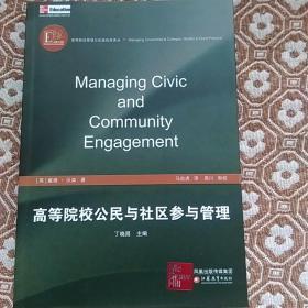 高等院校公民与社区参与管理