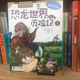 恐龙世界历险记