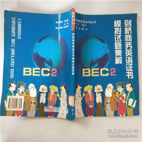 剑桥商务英语系列丛书-BEC2剑桥商务英语证书模似试题