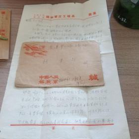 1966年实寄封:信封 飞机上天~中国人民解放军福州军区寄/晋江县罗山公社(内有信2张福州军区工程兵用笺)1966年
