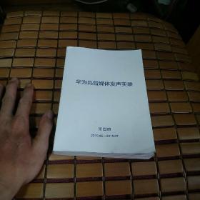 华为高管媒体发声实录 第四册