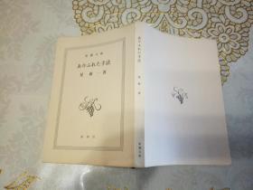 ありふれた手法     日文原版口袋书