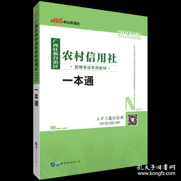 中公版·2016广西壮族自治区农村信用社招聘考试专用教材:一本通