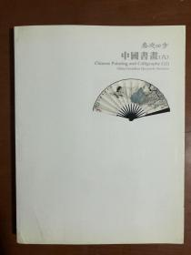 嘉德四季(23):中国书画(六)