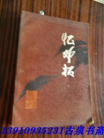 中国西部游.西南旅游区