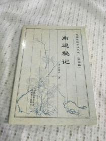民国笔记小说大观第四辑:南巡秘记