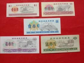 陕西省通用粮票,1980年壹市两、半市斤、壹市斤、伍市斤、拾市斤,5枚/套,壹市两、伍市斤为八品,其余全品。