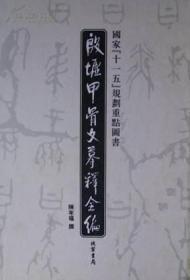 殷墟甲骨文摹释全编(16开精装 全十册 原箱装)
