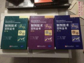制剂技术百科全书 第2版(1、2、3、共三卷全、9品)