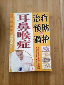 耳鼻喉症治疗预防与调护