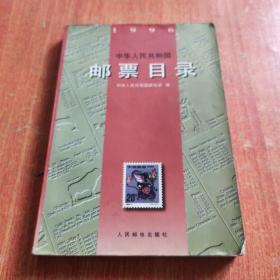 中华人民共和国邮票目录(1996)