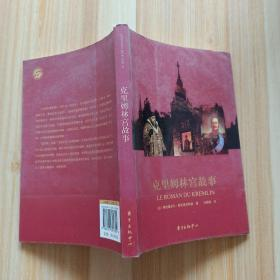 克里姆林宫故事