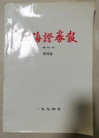上海证券 (缩印本) 一九九四年四月份