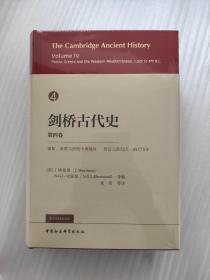 剑桥古代史第四卷