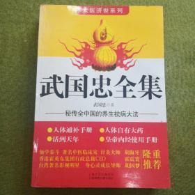 武国忠全集   秘传全中国的养生祛病大法