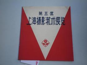 第五届上海摄影艺术展览