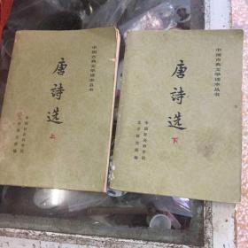中国古典文学读本丛书,唐诗选上下全