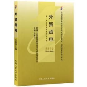 二手自考外贸函电 2005年版方春祥中国人民出版社9787300067643