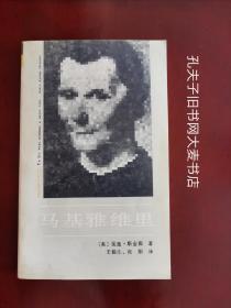 《外国著名思想家译丛 马基雅维里》