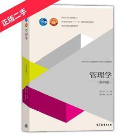管理学 第四版 周三多 高等教育出版社