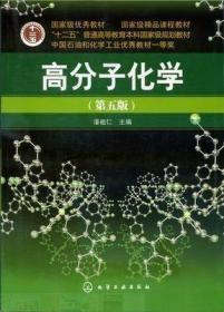 高分子化学 第五5版 潘祖仁9787122107985化学工业