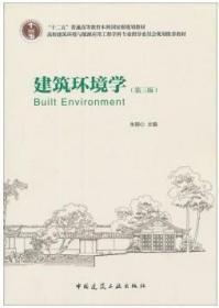 建筑环境学(第三版) 朱颖心 中国建筑工业出版社