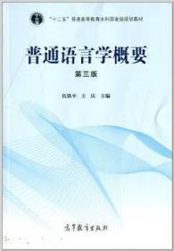 普通语言学概要-第三版 伍铁平 高等教育出版社