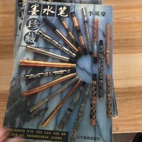 墨水笔珍藏