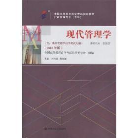 二手 自考教材 现代管理学(2018年版) 刘熙瑞、杨朝聚 9787300256