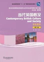 当代英国概况(第版)学生用书 肖惠云上海外语教育出版