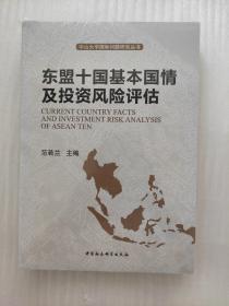 东盟十国基本国情及投资风险评估