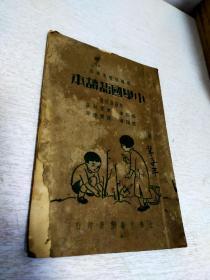 《小学国语读本》初级第四册