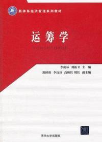 运筹学 李成标 清华大学出版社