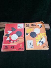 围棋 1992.1.2两本