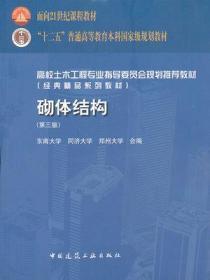 砌体结构 第三版 蓝宗建 中国建筑工业出版社