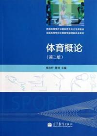 8新 体育概论第二版杨文轩 陈琦 高等教育出版社