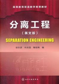 正版旧书 分离工程 (英文版)Separation Engineering 徐东彦