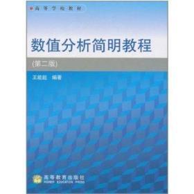 数值分析简明教程(第二版) 王能超