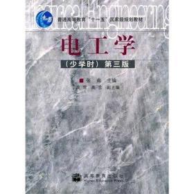 电工学(少学时)第三版 张南