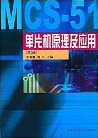 MCS-单片机原理及应用 第3版 张毅刚