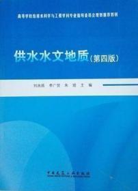 供水水文地质 第四版 刘兆昌