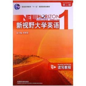 长江大学专升本新视野大学英语读写教程第二版第一册郑树棠