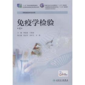 免疫学检验(第4版) 林逢春