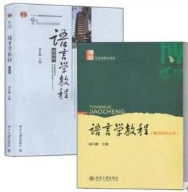 语言学教程第四版英文版+中文本 胡壮麟 第4版 北京大学2本