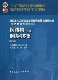 钢结构上册钢结构基础(第三版) 陈绍蕃 顾强